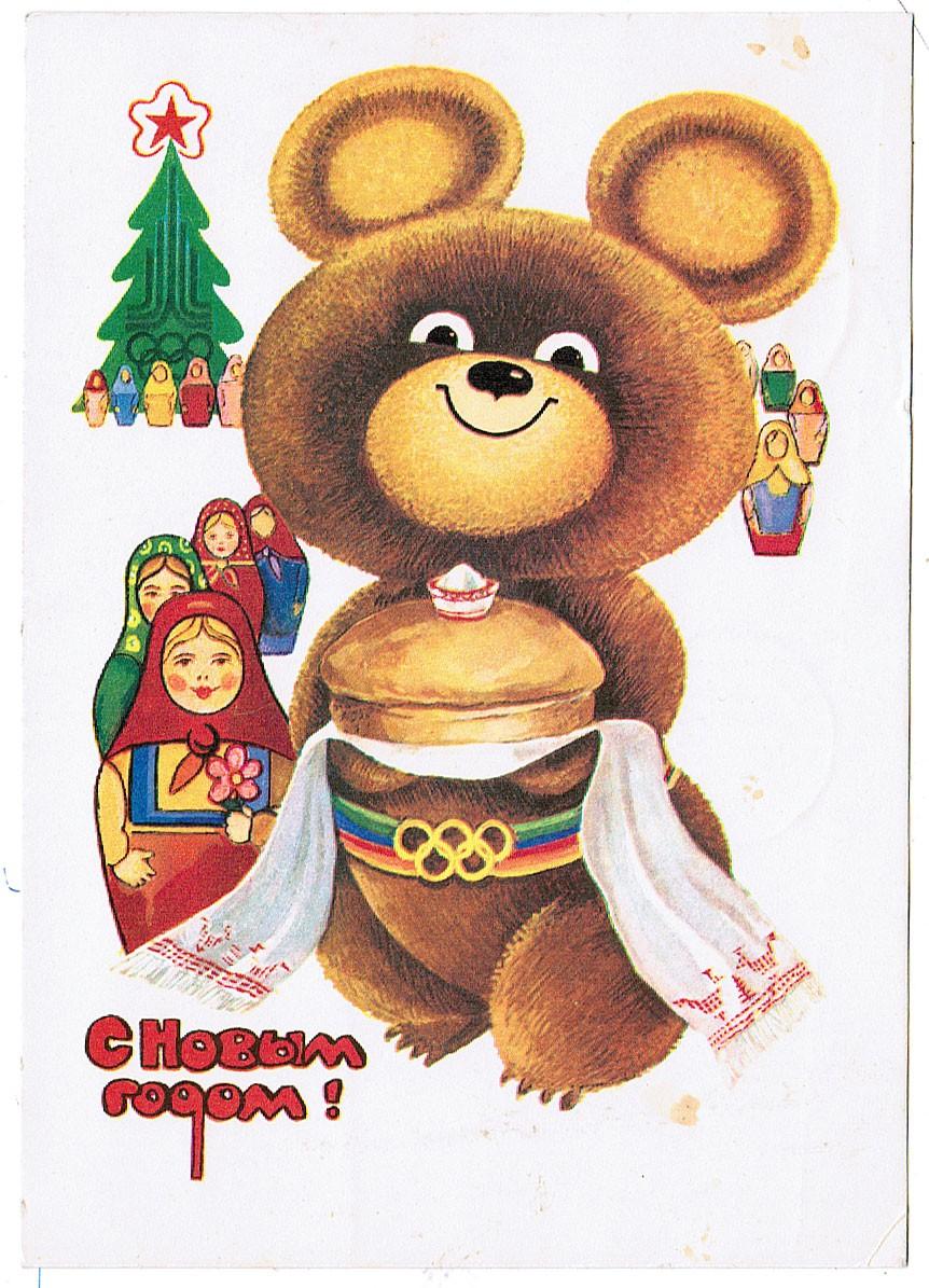 Открытка, советские открытки с мишкой