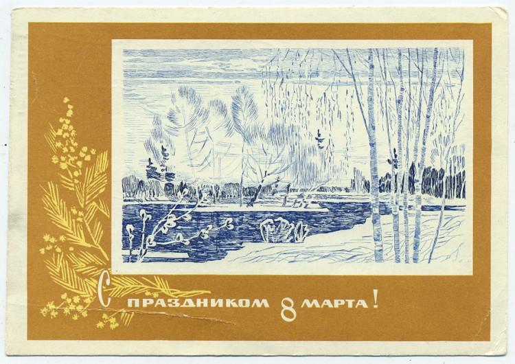 Художники открыток гознака