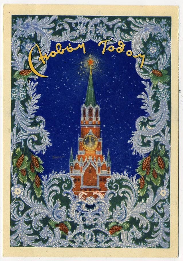 Открытки написать, новогодняя открытка 1954 года цена