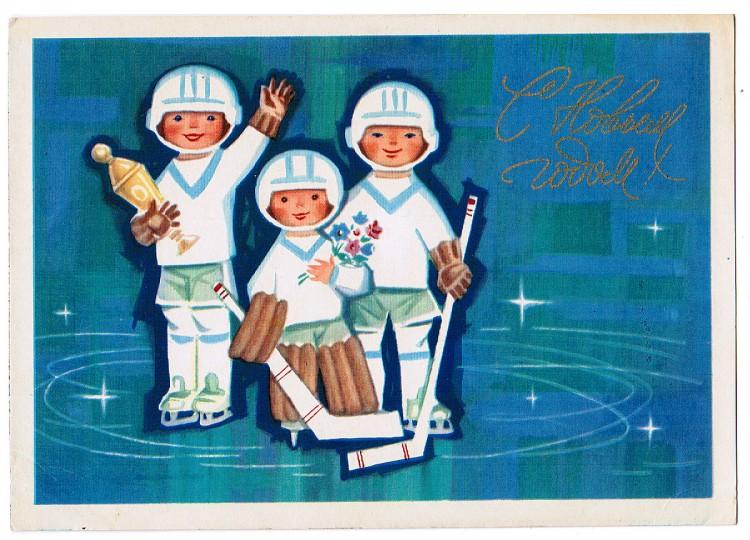 Хоккейная открытка с новым годом