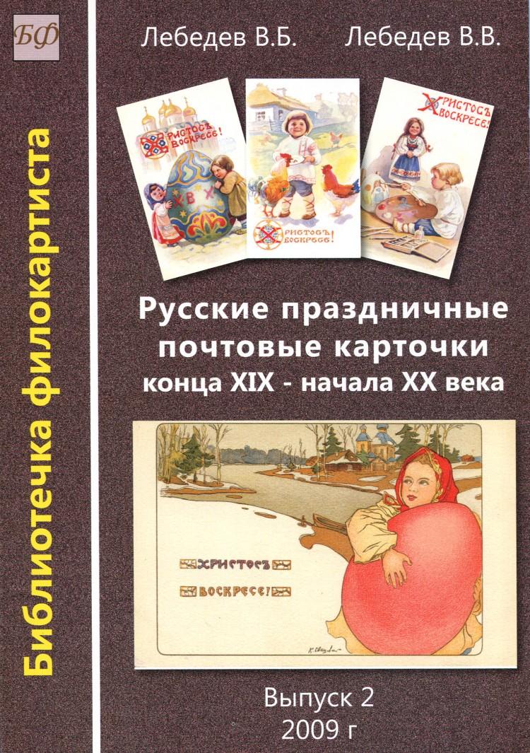 Поздравления бракосочетанием, электронный каталог открыток