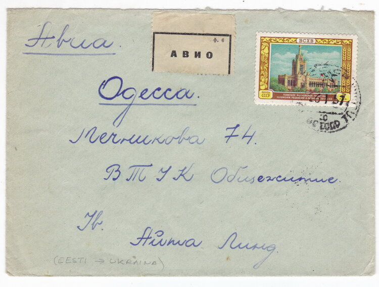 Отправка открытки авиапочтой, картинки про