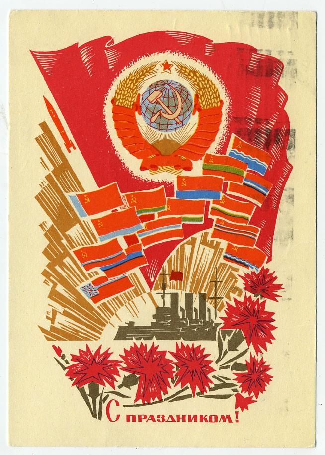 Картинки, открытки республик ссср
