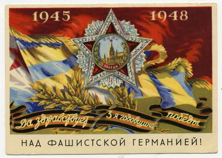 Открытки 1945
