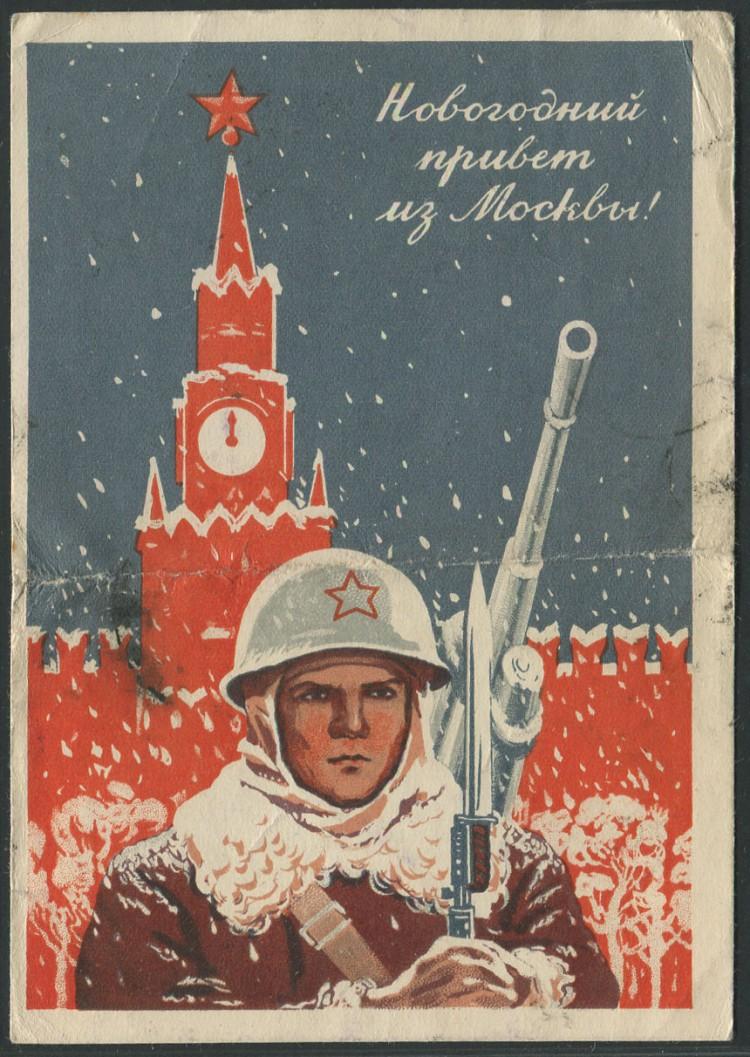 Ретро открытка военная