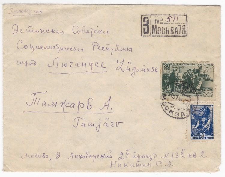 Письмо открытка страны, открытка