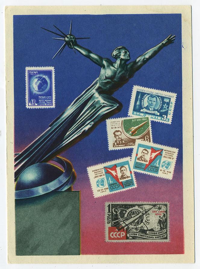 Открытка 1962 космос, бумажных
