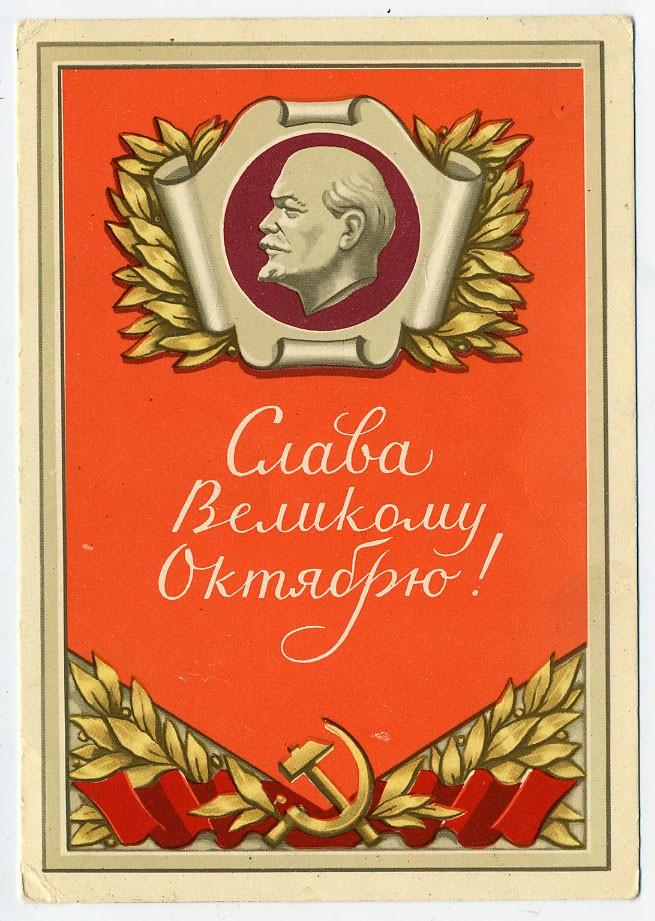 Картинки для, открытка слава великому октябрю 1960 год цена