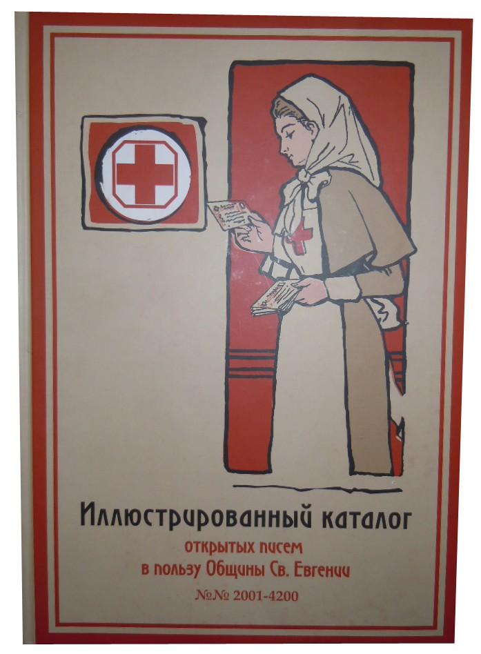 Открытки общины св. евгении, февраля смешной