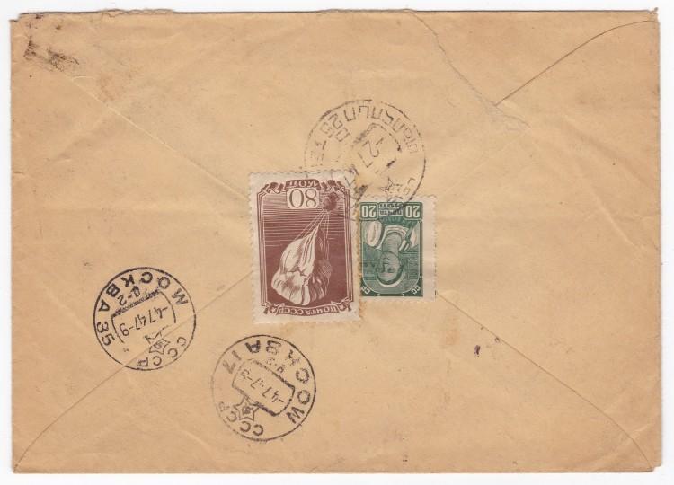 Открытку, отправка открытки авиапочтой