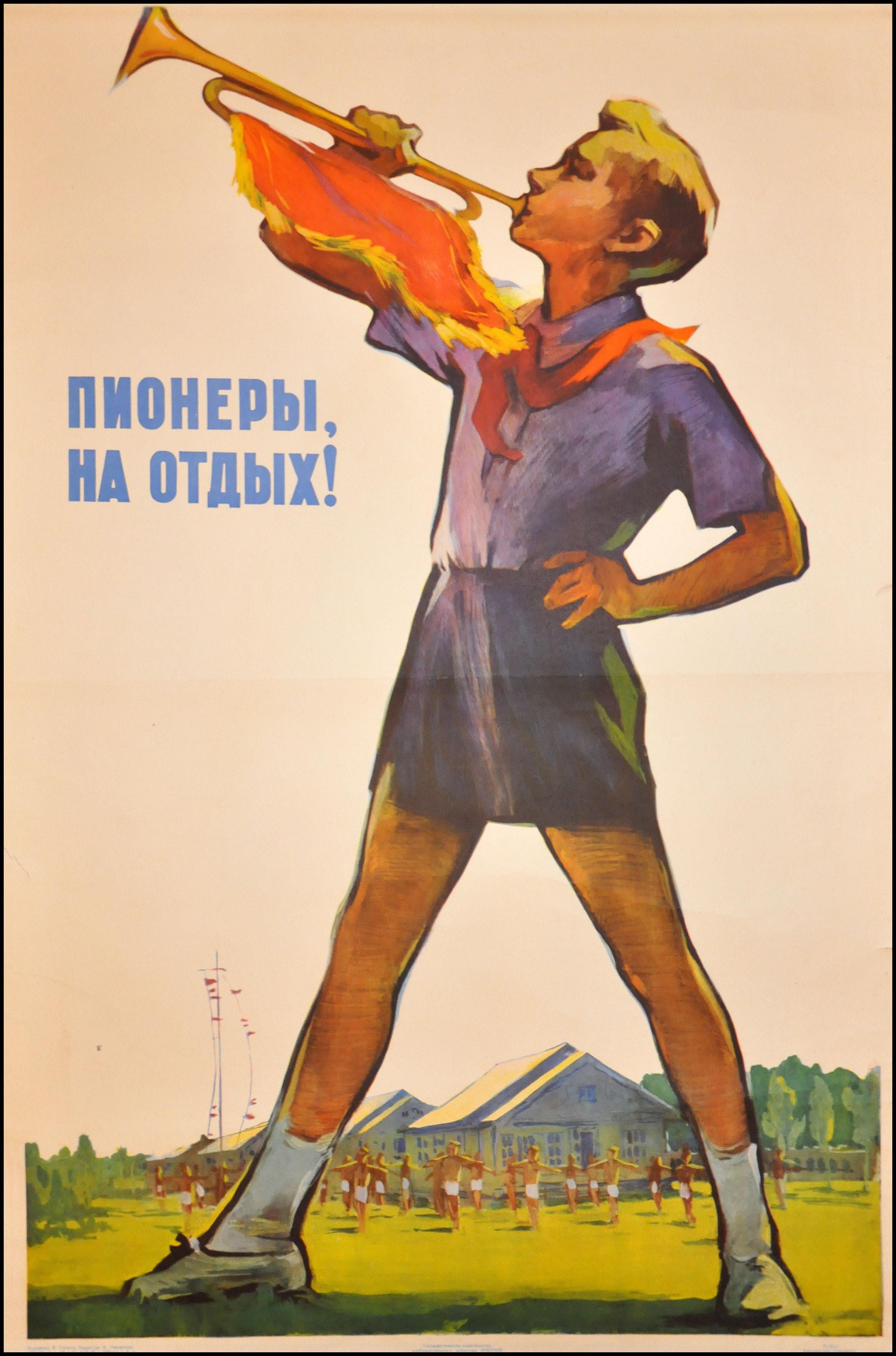 все пионер плакаты ссср огни ночные