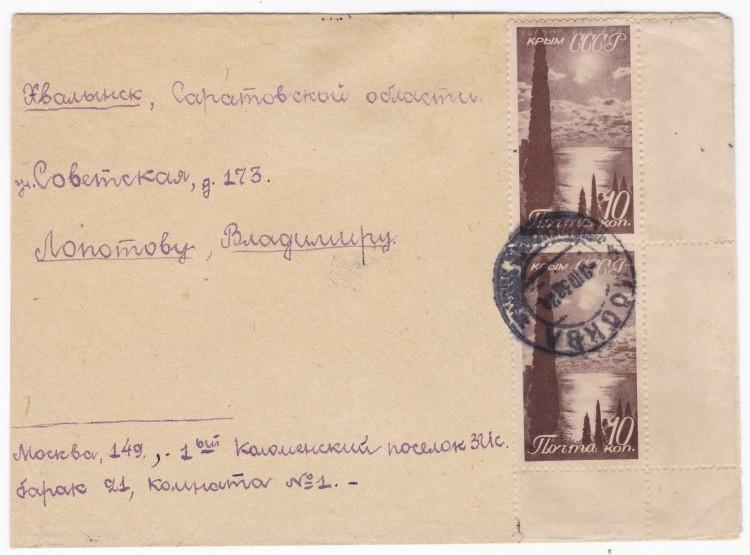 Картинки психопат, письмо открытка страны