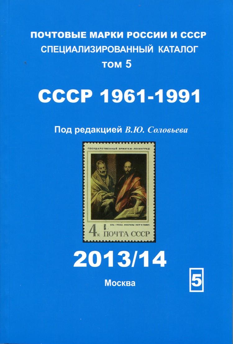 КАТАЛОГ ПОЧТОВЫХ МАРОК СССР 1961 1991 СКАЧАТЬ БЕСПЛАТНО