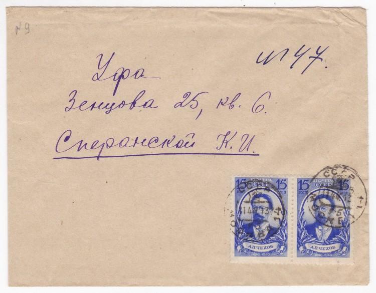 Письмо открытка страны, анимационные открытки