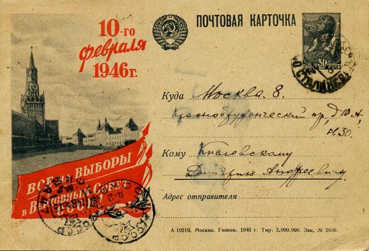 скатерти первый почтовый открытки нас низкие цены