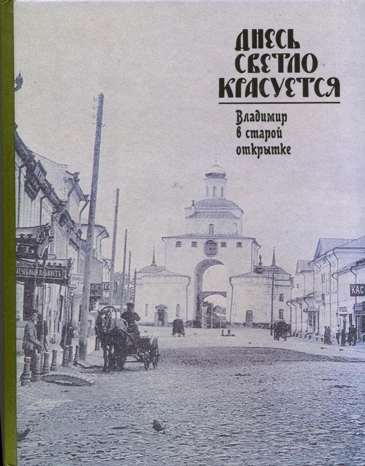 Город владимир открытка, трогательная