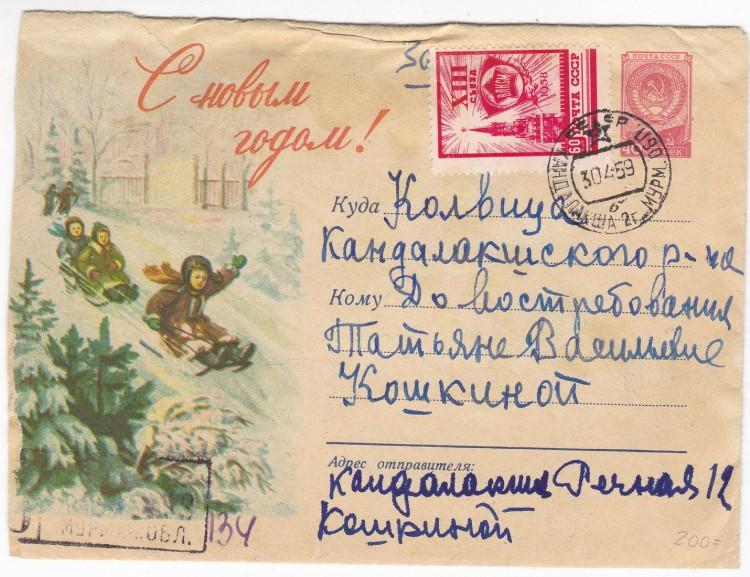 Замужем прикольные, письмо открытка страны